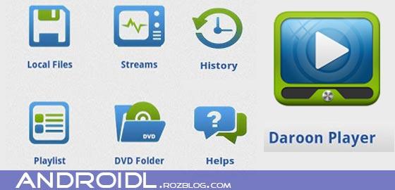 تماشای ویدیو و تلویزیون آنلاین با Daroon Player v1.2.0